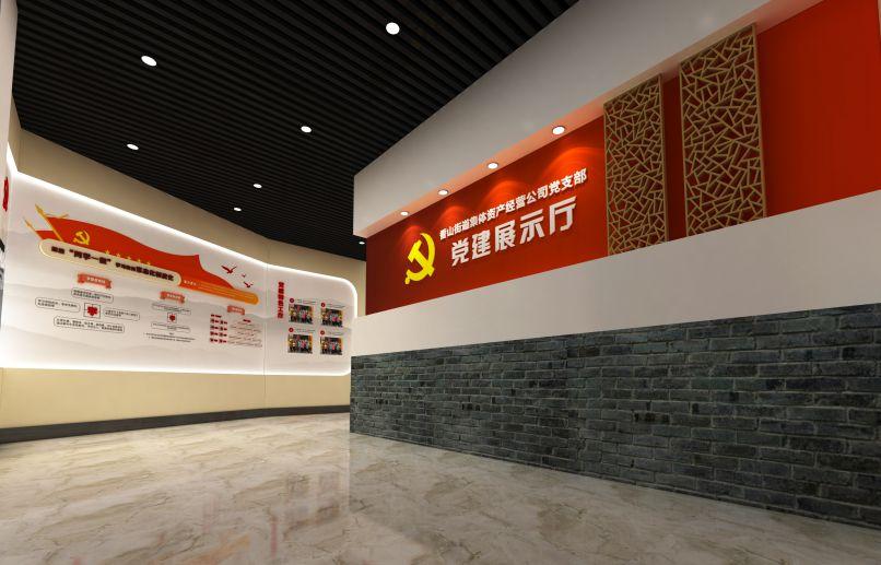 香山街道党建文化馆